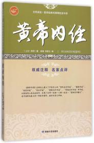 黄帝内经/全民阅读国学经典无障碍悦读书系