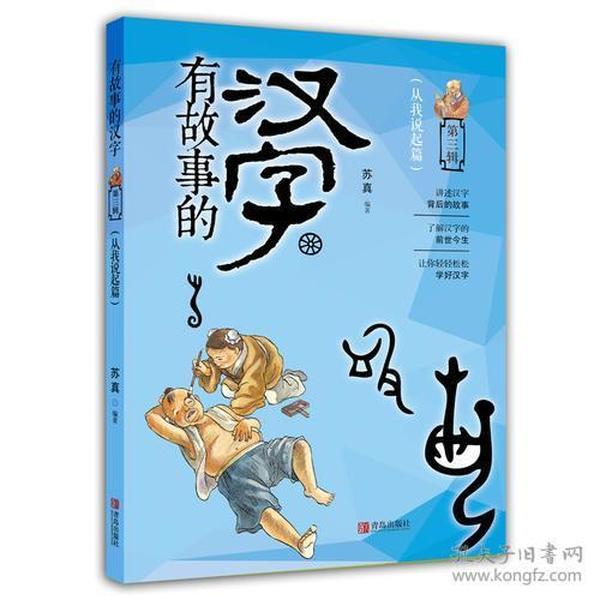 有故事的汉字(第3辑)·从我说起篇