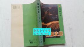 祖国之恋(演讲报告集) 李永田著 上海人民出版社
