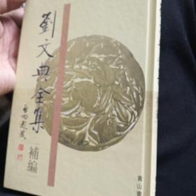 刘文典全集补编
