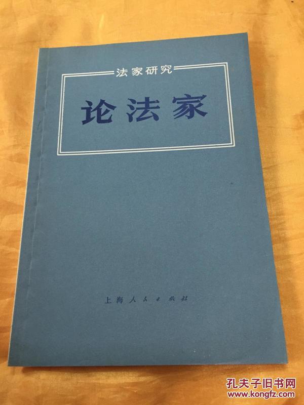 论法家 文革带语录 上海人民出版社 1974年一版一印