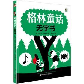格林童话无字书(精装版) (全彩)