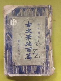 民国版:精校铜版【古文笔法百篇】二十卷一厚全----广益书局刊行