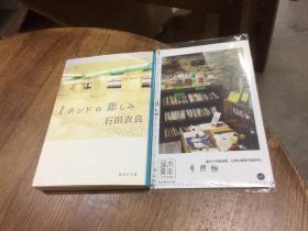 日文原版 -  1 ポンドの悲しみ