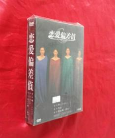 日本电视剧《恋爱偏差值》(DVD6碟装)【正版原装】全新未开封。