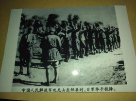 中国人民解放军攻克山东邹县,日军举手投降黑白照片一张