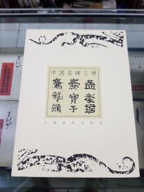 中国名碑三种--孟孝琚碑、爨宝子碑、爨龙颜碑(16开 初版)