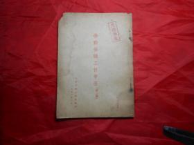 劳动保护工作手册  第二集(1953年)