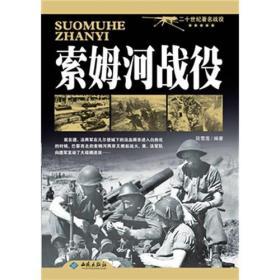 二十世纪著名战役:索姆河战役