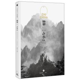知中·山水:山水之间,就是中国