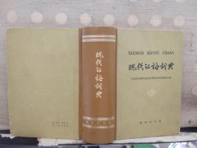 现代汉语词语(1979年出版)