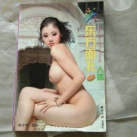 人体艺术《新东方面孔》(32人体摄影画册3)【美丽大方 自然清新】