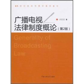 21世纪新闻传播学通用教材:广播电视法律制度概论(第2版)