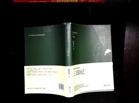 易中天中华史 第十卷:三国纪