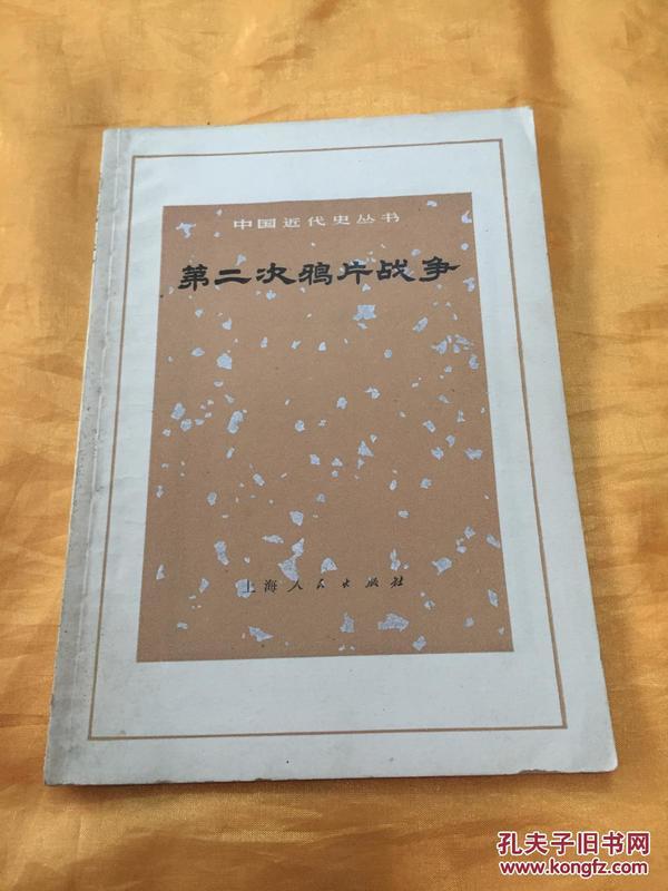 第二次鸦片战争 文革带语录 插图本 上海人民出版社 1972年一版一印