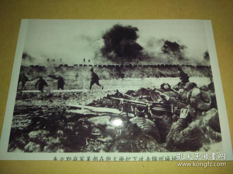 东北野战军在炮火掩护下攻击锦州市城墙战斗照片一张
