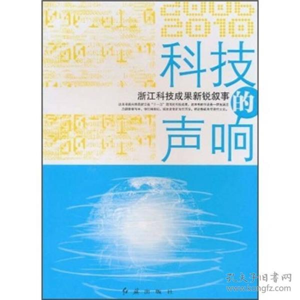 9787505119307科技的声响:浙江科技成果新锐叙事 2006-2010