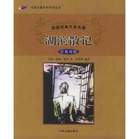 9787506811866湖滨散记(中英对照)——名著名篇双语对照丛书
