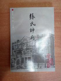辽宁文史资料 总第三十七辑 张氏帅府