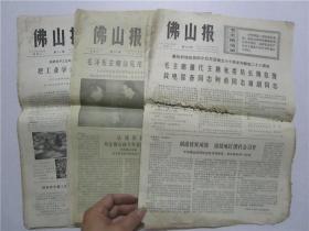 文革广东地方8开小报《佛山报》1972年10月至11月 共27份合售 (注:该小报其中有一份中间折叠处有虫咬破损,其余整体保存完好)