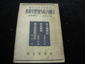 民国旧书;民国25年--中国歴史研究社编.中国内乱外祸历史丛书之三十四