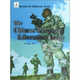 中国解放军英文版