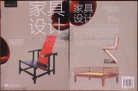 """中国高等院校""""十二五""""精品课程规划教材-家具设计"""