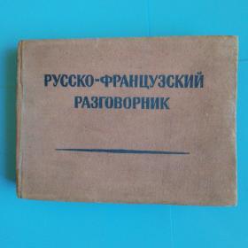 俄法会话读本    俄文原版布面精装1957年