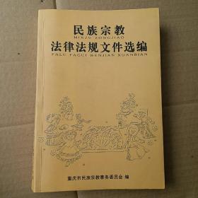 民族宗教法律法规文件选编
