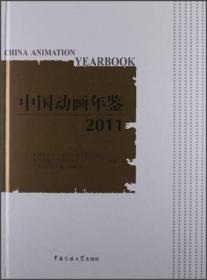 中国动画年鉴2011