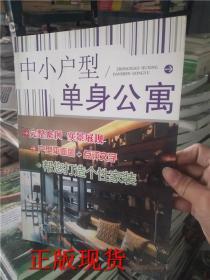 正版!中小户型单身公寓 《中小户型》编写组 福建科技出版社 9787533535742
