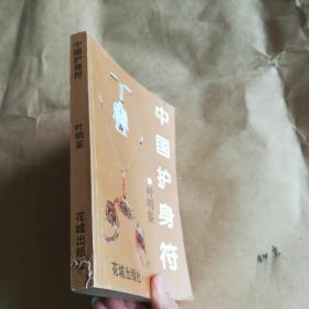 中国护身符 花城出版社