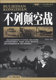 二十世纪著名战役:不列颠空战
