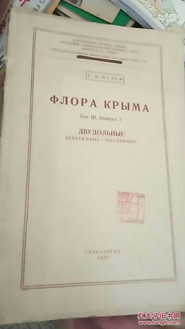 флора крыма克里米亚的植物区系 第三册