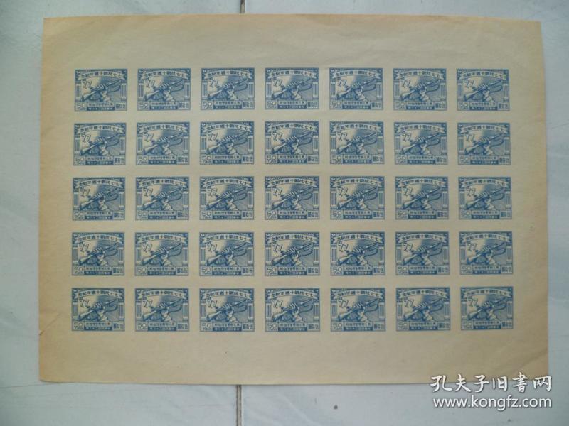 红色收藏:七七抗战十周年纪念50圆一版35张