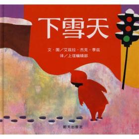 下雪天:信谊世界精选图画书