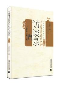 中国现当代社会文化访谈录(第五辑)