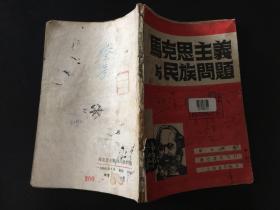 马克思主义与民族问题(民国36年初版)斯大林著 东北书店印行  正版现货