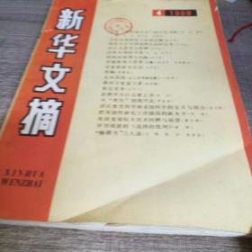 新华文摘1989年第4期