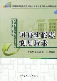 正版库存 可再生能源利用技术/普通高等院校建筑环境与能源应用工程专业系列教材