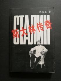 斯大林传奇(朱汉生签赠钤印本)