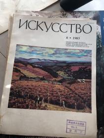 俄国历史杂志1985年7.8.10.11期