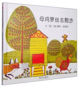 (精)信谊世界精选图画书:母鸡萝丝去散步(信谊绘本精装)