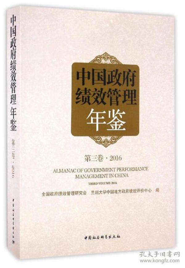 9787516194485中国政府绩效管理年鉴:第三卷·2016:Third volume·2016