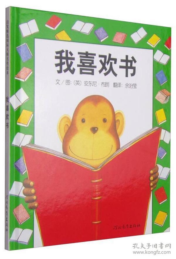 启发精选国际大师名作绘本:我喜欢书(精装绘本)