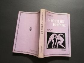 二十世纪文库《人的潜能和价值》  私藏自然旧