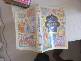 世界经典童话全集.第6卷.西欧分册