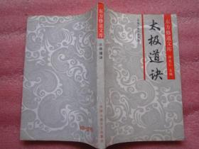 《太极道诀》东方修道文库   品佳干净、无勾画字迹、一版一印