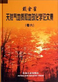 戴金星天然气地质和地球化学论文集(卷六)\9787518300594石油工业
