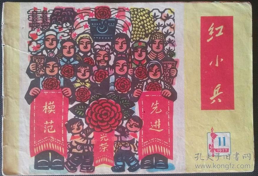 77年上海版《红小兵》第11期